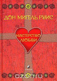 """""""Мастерство любви"""", Дон Мигель Руис"""