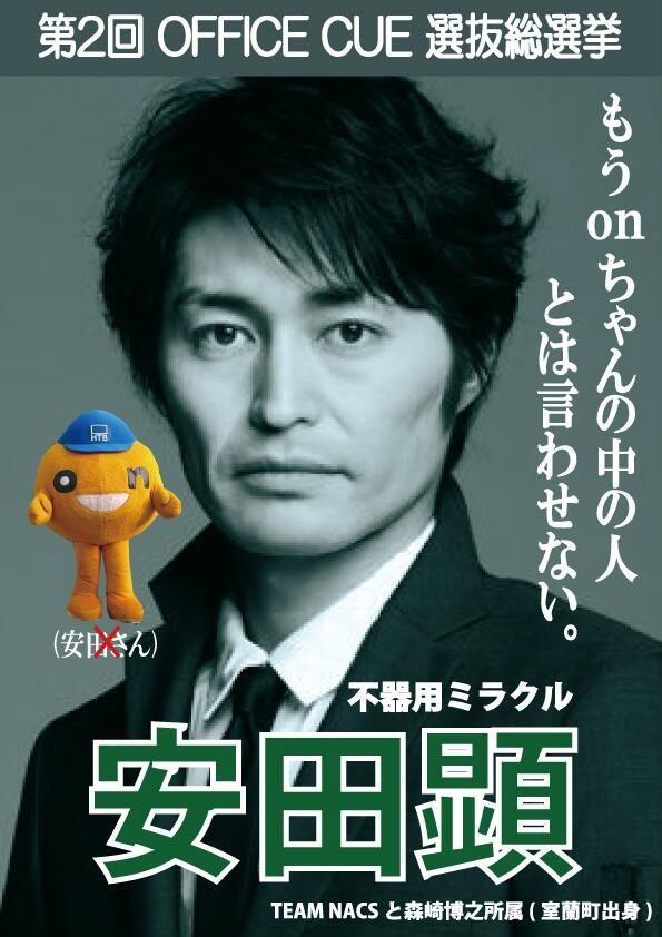 kakisibu: (Twitterから) 【安田顕】第2回 OFFICE...