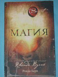 Книга Магия. Ронда Берн. Дешево
