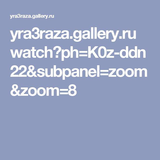 yra3raza.gallery.ru watch?ph=K0z-ddn22&subpanel=zoom&zoom=8