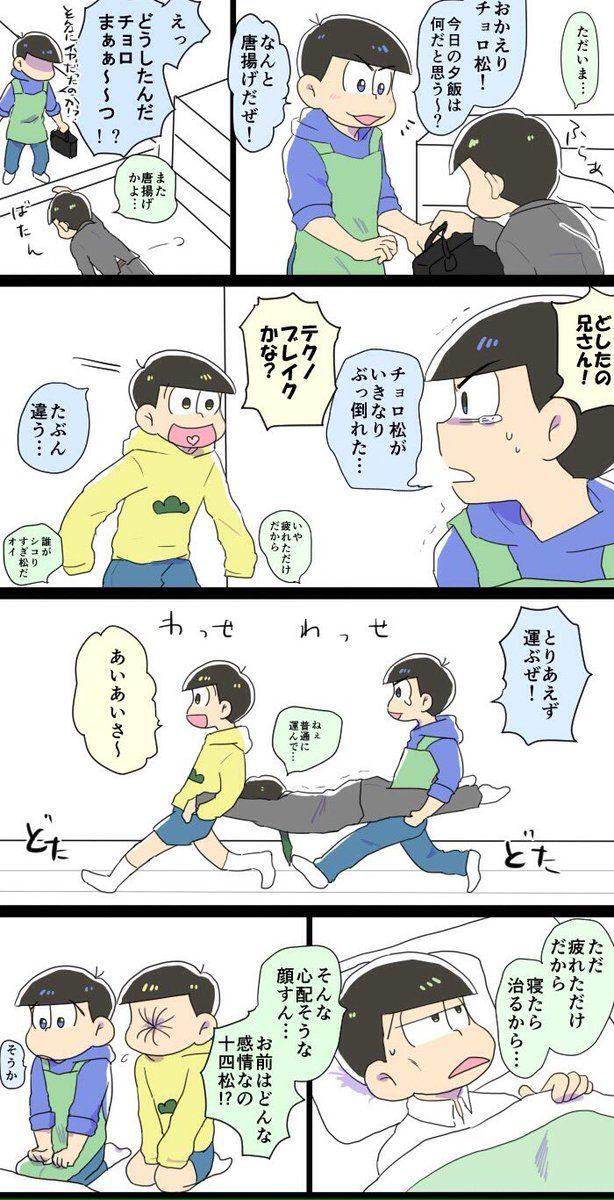 【漫画】筋肉松は社畜三男を癒したい ※保留組同居   びーたま