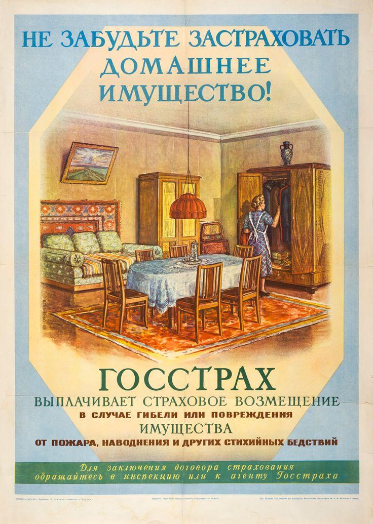 1955. Художник П. Ткаченко.