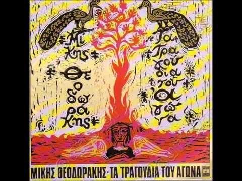 ΤΑ ΤΡΑΓΟΥΔΙΑ ΤΟΥ ΑΓΩΝΑ - Μίκης Θεοδωράκης (1971/1974) [όλο το έργο]