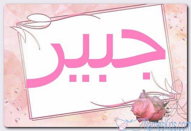 معنى اسم جبير وصفات حامل الاسم المجبور Jubeir Jubier اسم جبير اسماء اسلامية Novelty Sign Signs