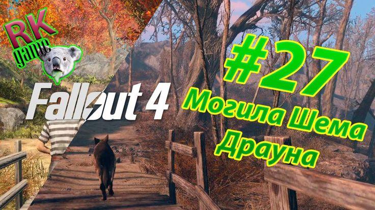Прохождение Fallout 4 #27 Могила Шема Драуна
