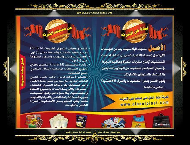 تنزيل تصميم بروشور إعلاني ملوكي جاهز للتعديل بالفوتوشوب Psd Brochure Psd Brochure Brochure Design