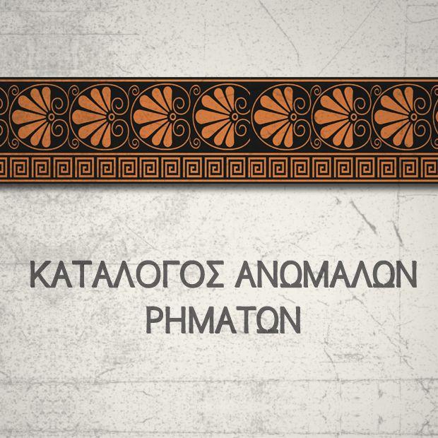 Αρχικοί Χρόνοι 250 Ρημάτων και Παρατηρήσεις από το filologika.gr