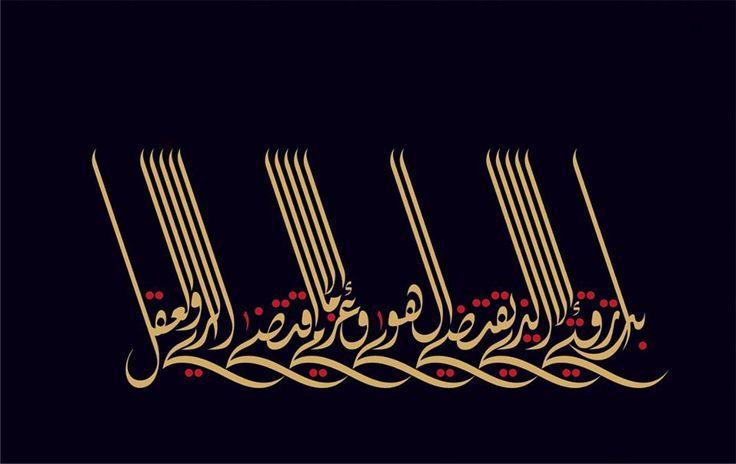 أبَت رقّتي ٳلّا الذي يقتضي الهوى وعزمي ٳلّا ما اقتضى الرّأي و العقل (الشاب الظريف) My delicacy refused all but passion, where as my resolve, but what reason demands (Al-Shabb Al-Zarif) - منير الشعراني ( Mouneer Alshaarani )