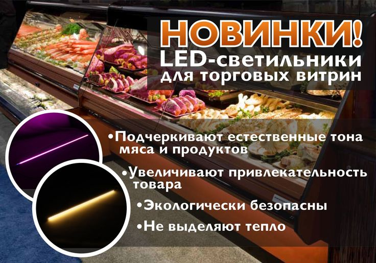 Читайте, как повысить привлекательность товара для клиентов, на нашем сайте: http://newhtf.ru/news/novinki-svetilniki-dlya-torgovykh-vitrin.html