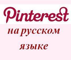 Pinterest на русском языке: Уроки для начинающих и полезные советы