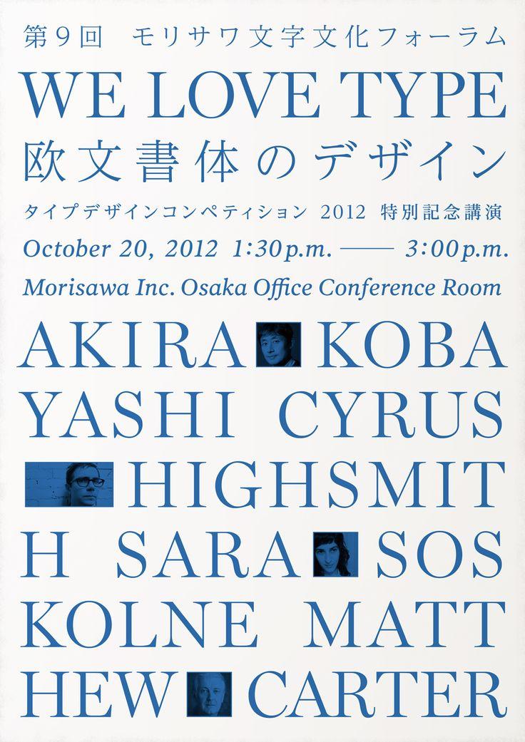 Flyer / 2012 Art Direction & Design = Ren Takaya Design = Shunryo Yamanaka Client = Morisawa Inc.