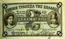 Xαρτονομίσματα της 1 και 2 δραχμών, που ονομάζονταν και λιμοκοντόροι. 24grammata.gr