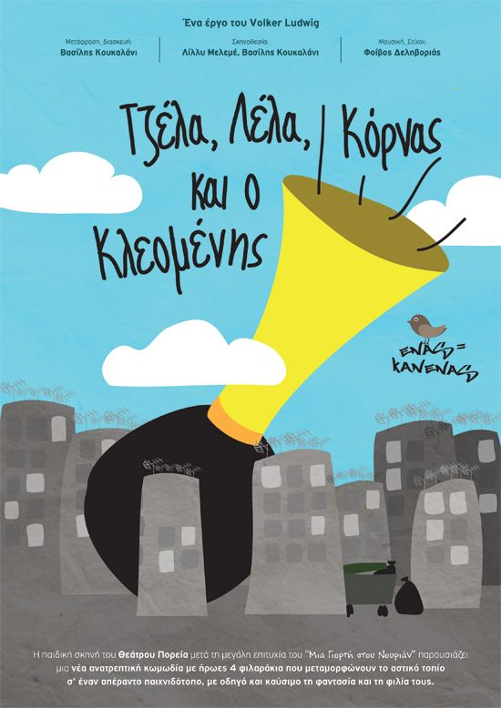 """""""Tzela, Lela, Kornas & Kleomenis"""" theatrical play"""