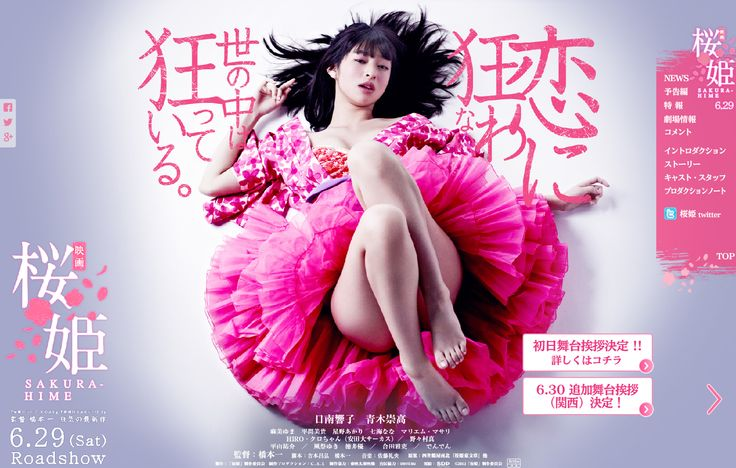 sakurahime-movie 2013