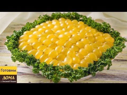 Необыкновенно красивый и вкусный Салат Тиффани. Рецепт на Новый Год 2017 - YouTube