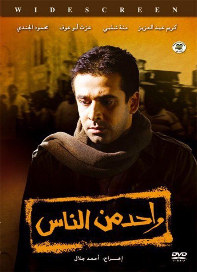 مشاهدة فيلم واحد من الناس اون لاين Dvd حمود شاب بسيط أحلامه بسيطة يسعى إلى أن يعيش مثل أي شخص عادي لا يحلم بالثراء Egyptian Movies Good Movies Foreign Movies