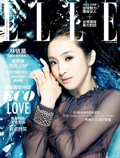 Ariel Lin  Elle Magazine Cover [Taiwan] (April 2013)  Highlight Description Ariel Lin - Elle Magazine Cover (April 2013)