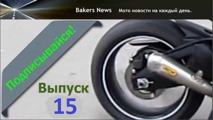 Bikers News #15 Ховербайк. Летающий русский мотоцикл. Водный мотоцикл Де...