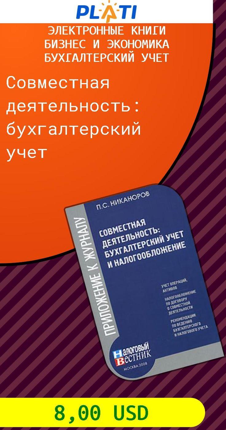 Совместная деятельность: бухгалтерский учет Электронные книги Бизнес и экономика Бухгалтерский учет