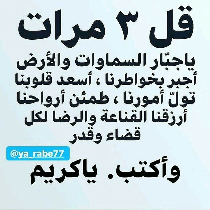 Pin By Sahar Fah On Arabic Quotes Quran Quotes Love Islamic Love Quotes Quran Quotes