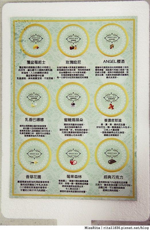 《食記》宅配美食‧SWEET AGE 蜜糖年代精緻甜品,來自台灣本土的頂級冰淇淋★ @ MissRita's 旅行享樂手札 :: 痞客邦 PIXNET ::