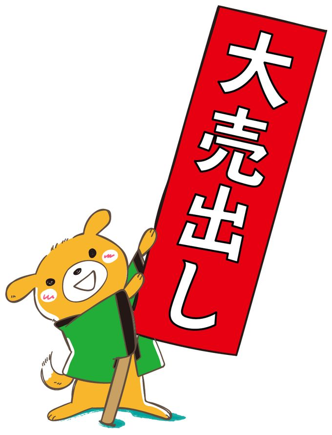 セールのお知らせ 「大売出し」ののぼり旗をもった犬 イラスト