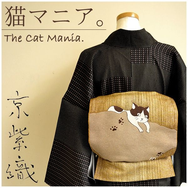 """""""The Cat Mania"""" - Mania could be her name -  click on the thumbnail to see her face better! at the Kimono Gallery"""