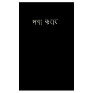 Marathi New Testament-FL [Hardcover]