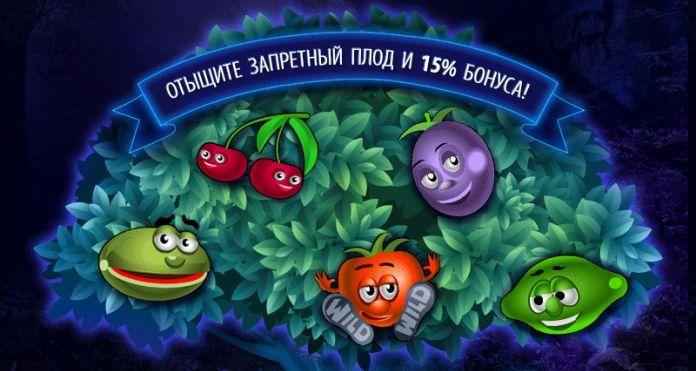 Акция «Запретный плод» в онлайн казино Вулкан Делюкс.