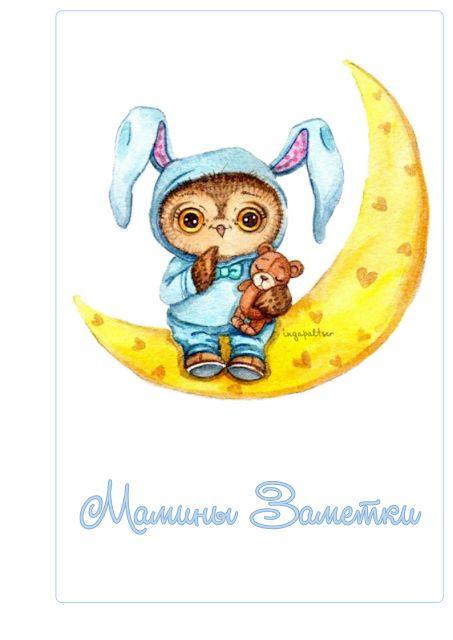 """Блог Ольги Сидельниковой: Странички для блокнота """"Мамины Заметки"""" с Совенком"""