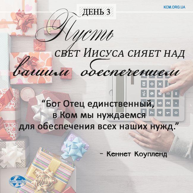 Бог мой да восполнит всякую нужду вашу, по богатству Своему в славе, Христом Иисусом. (Филиппийцам 4:19) www.KCM.org.ua
