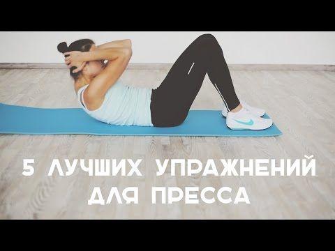 5 лучших упражнений для пресса [Workout | Будь в форме] - YouTube