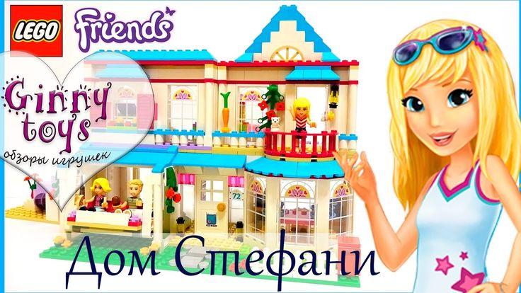 Lego Friends 41314 Дом Стефани 💖 2017 Распаковка Сборка Обзор на русском