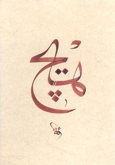 Hiç Yazılı Hat, Hiç Hat, Arapça Hiç Yazılı Hat Sanatı Satın Al