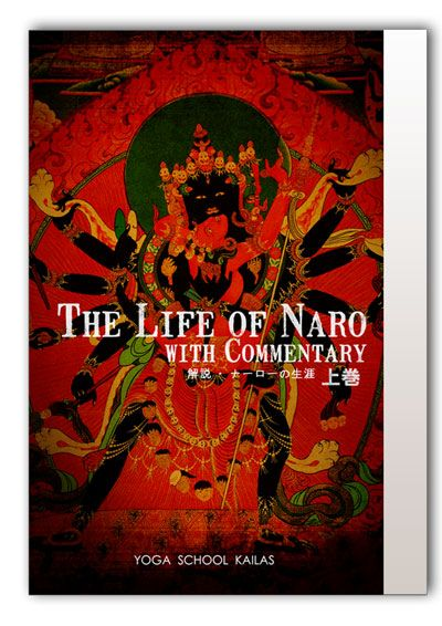 解説・ナーローの生涯  The Life of Naro with Commentary インド密教の大聖者ナーローの生涯の不思議な物語を通して、松川慧照が、密教の真髄、修行の真髄、真理の真髄を明快に解き明かします。  密教的ヨーガの実践と、深い悟りのエッセンスが学べる非常に貴...