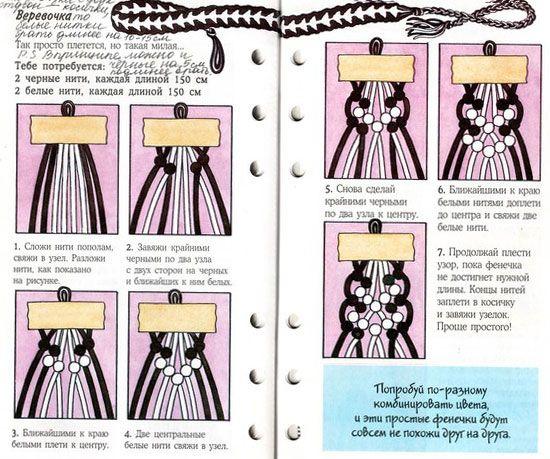 Плетение фенечек - Веревочка
