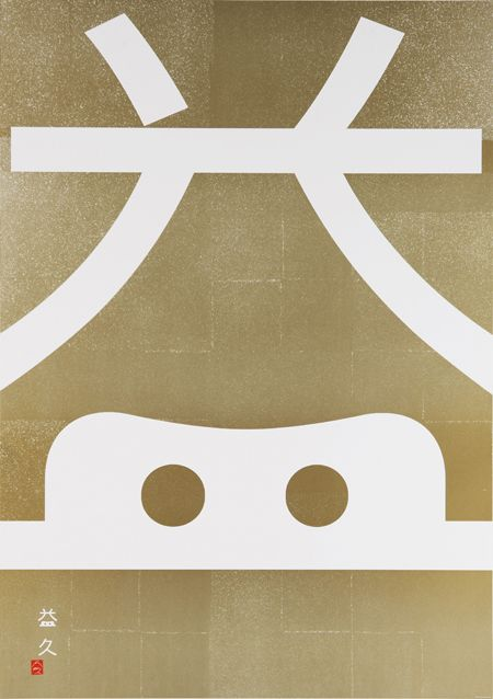 masuhisa,inc poster / 2008, Japan