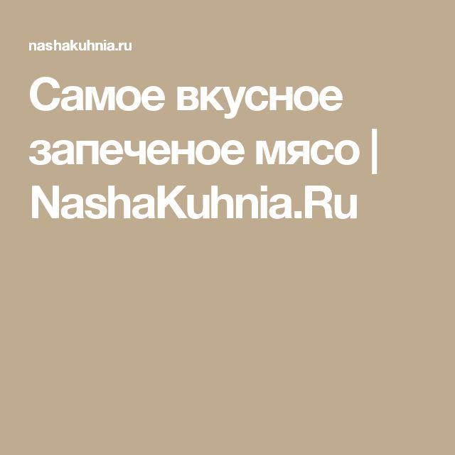 Самое вкусное запеченое мясо | NashaKuhnia.Ru