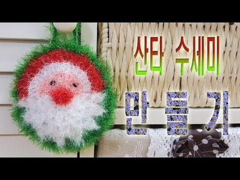 산타수세미 만들기 수세미뜨기 diy - YouTube