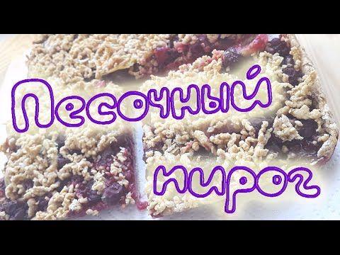 ФИТНЕС РЕЦЕПТЫ * Песочный пирог с хрустящей крошкой - YouTube