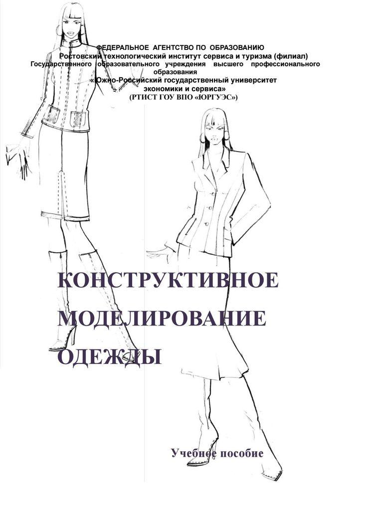 Konstruktivnoe modelirovanie odezhdy 2010