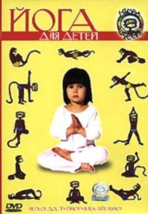 Йога для детей ( c 2-х лет ) / Kinda Yoga / 2005 / ПД / DVDRip http://www.ex.ua/7107040?r=7106989 Эта программа построена в игровой форме в виде увлекательного рассказа о маленькой обезьянке, живущей в джунглях и любящей выполнять разные полезные для здоровья упражнения. Веселые истории о ней не позволят детям заскучать, помогут лучше узнать свое тело, научиться правильно дышать оставаться бодрым и энергичным. Это легко! Просто повторяйте за нами, и все получится.