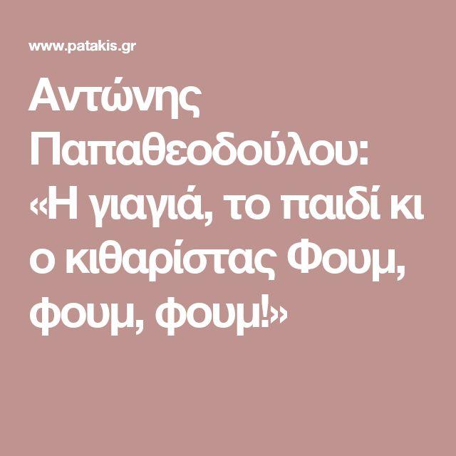 Αντώνης Παπαθεοδούλου: «Η γιαγιά, το παιδί κι ο κιθαρίστας Φουμ, φουμ, φουμ!»