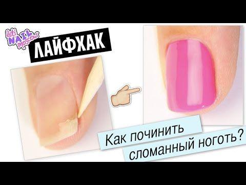 Лайфхак: Как починить/заклеить сломанный ноготь? | How to fix a broken nail? Lifehack + DIY - YouTube