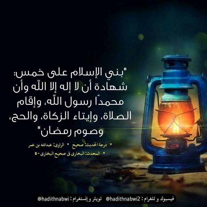 حديث نبوي Hadithnabwi شب ه الن بي صل ى الله عليه وسل م الإسلام Expressions Movie Posters Discover