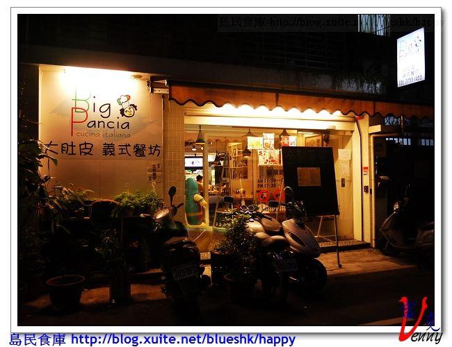 大肚皮義式餐坊 / 地址:台北市大安區安和路二段184巷6號 / 電話:02-27331488