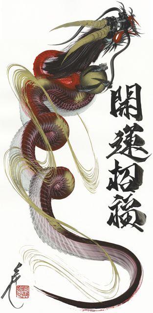 Japanese Dragon - Type 001