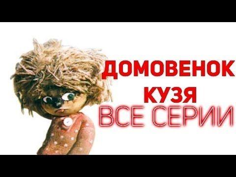 Домовенок Кузя ВСЕ СЕРИИ ПОДРЯД!