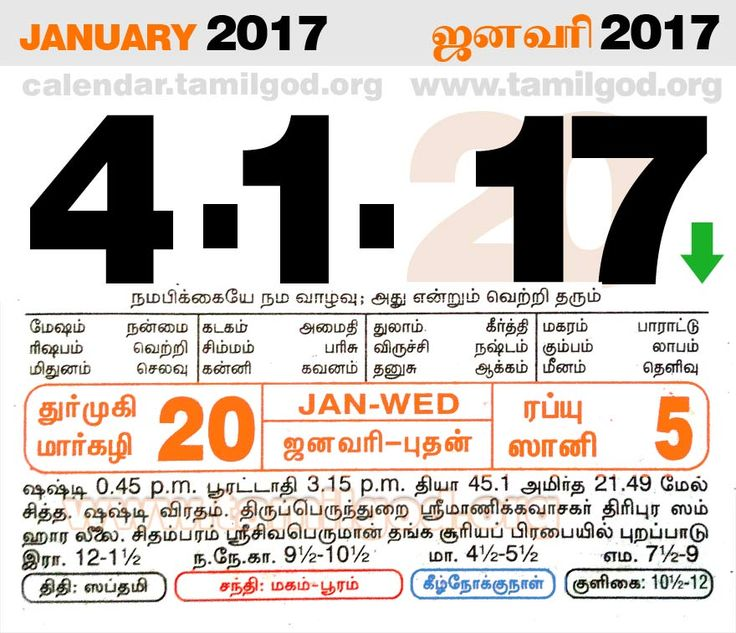 Tamil daily calendar for the day 04/01/2017