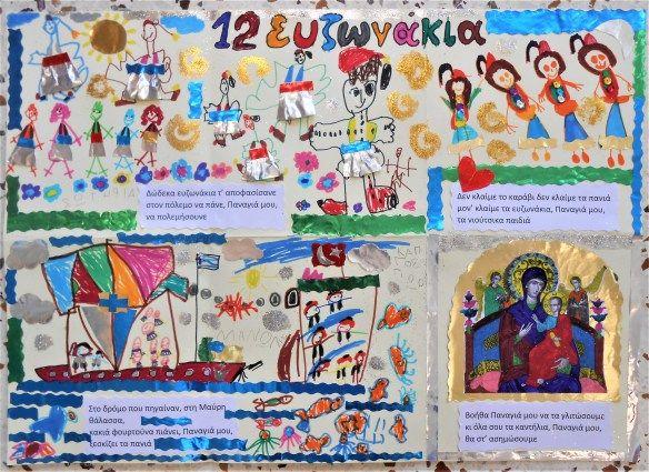 Τραγουδισμένη Ιστορία | Evi Tsitiridou Blog